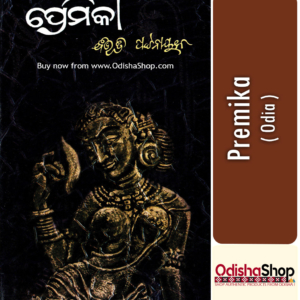 Odia Novel Premika By Bibhuti Pattnaik From Odisha Shop