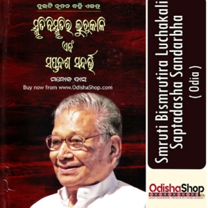 Odia Novel Smrutibismrutira Luchakali Saptadasa Sandharbha By Manoj Das From Odisha Shop