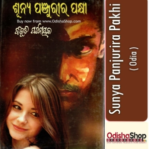 Odia Novel Sunya Panjurira Pakhi By Bibhuti Pattnaik from Odisha Shop.