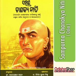 Odia Sampurna Chanakya Niti From Odisha Shop