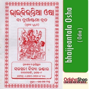 Odia Book Bhaijeantia Osha From Odisha Shop