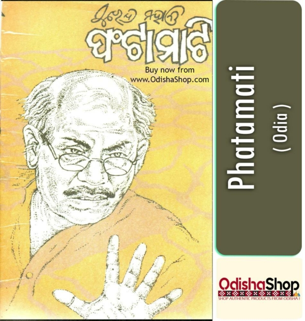 Odia Book Phatamati By Surendra Mohantyi From Odisha Shop