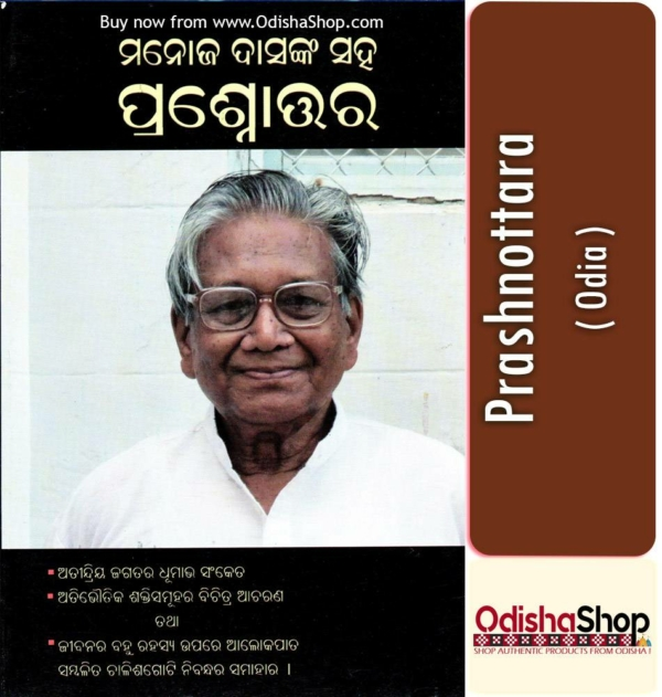 Odia Book Prashnottara With Manoj Das From Odisha Shop