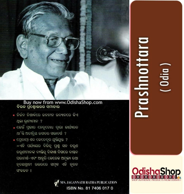 Odia Converational Book Prashnottara By Manoj Das From Odisha Shop.