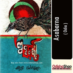 Odia Novel Asabarna By Bibhuti Pattnaik From OdishaShop