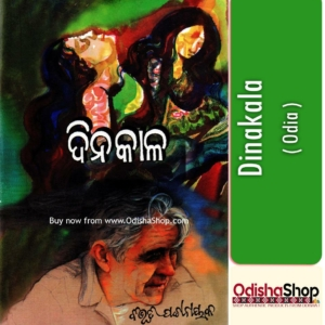 Odia Novel Book Dinakala By Bibhuti Pattnaik From OdishaShop