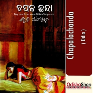 Odia Novel Chapalachanda By Bibhuti Pattnaik From Odisha Shop