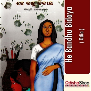 Odia Novel He Bandhu Bidaya By Bibhuti Pattnaik From OdishaShop