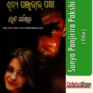 Odia Novel Sunya Panjirira Pakshi By Bibhuti Pattnaik From Odisha Shop