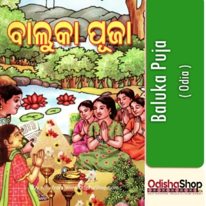 Odia Puja Book Baluka Puja From Odisha Shop