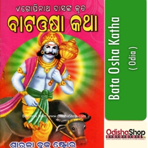 Odia Puja Book Bata Osha Katha From Odisha Shop