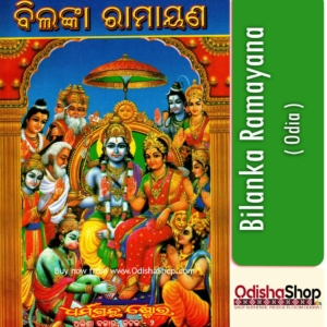 Odia Puja Book Bilanka Ramayana From Odisha Shop