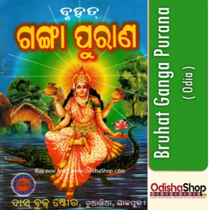 Odia Puja Book Bruhat Ganga Purana From Odisha Shop