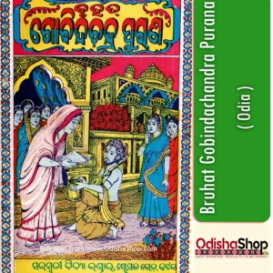 Odia Puja Book Bruhat Gobindachandra Purana From Odisha Shop