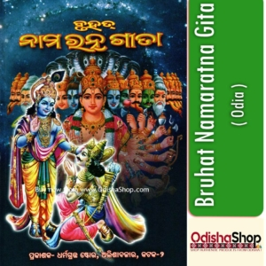 Odia Puja Book Bruhat Namaratna Gita From Odisha Shop