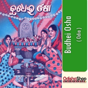 Odia Puja Book Budhei Osha From Odisha Shop