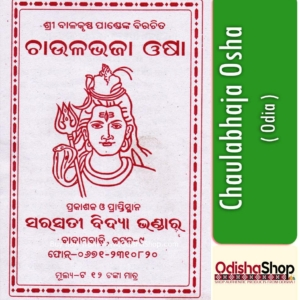 Odia Puja Book Chaulabhaja Osha From Odisha Shop