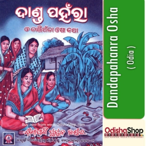 Odia Puja Book Dandapahanra Osha From Odisha Shop