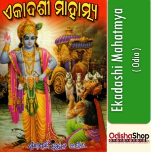 Odia Puja Book Ekadashi Mahatmya From Odisha Shop