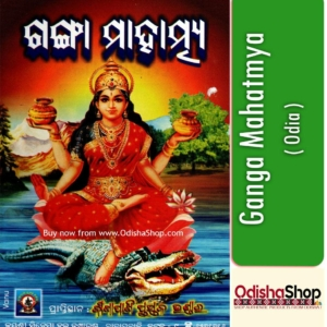Odia Puja Book Ganga Mahatmya From Odisha Shop