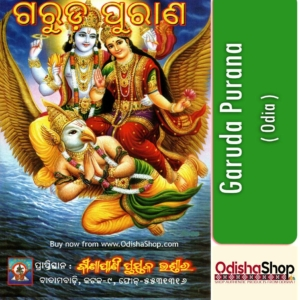 Odia Puja Book Garuda Purana From Odisha Shop