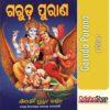 Odia Puja Book Garuda Purana From OdishaShop1