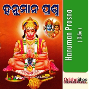 Odia Puja Book Hanuman Prasna From Odisha Shop