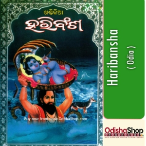 Odia Puja Book Haribansha From Odisha Shop
