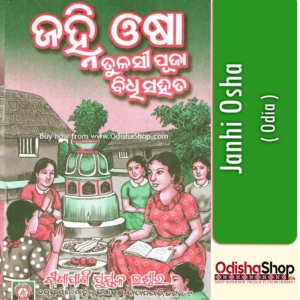 Odia Puja Book Janhi Osha From Odisha Shop