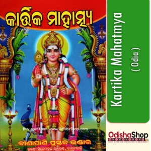 Odia Puja Book Kartika Mahatmya From Odisha Shop