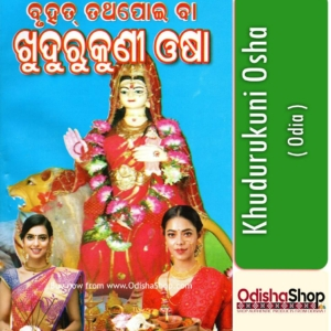 Odia Puja Book Khudurukuni Osha From Odisha Shop