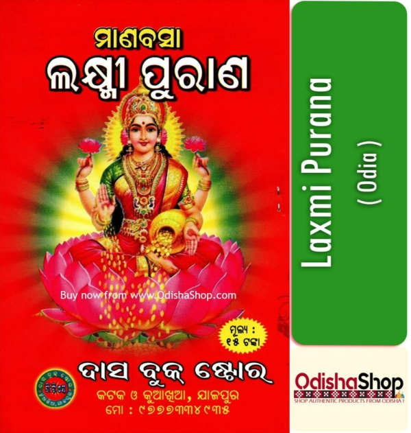 Odia Puja Book Laxmi Purana From Odisha. Shop