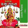 Odia Puja Book Laxmi Purana From OdishaShop