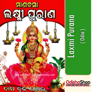 Odia Puja Book Laxmi Purana From OdishaShop