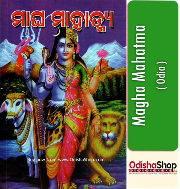 Odia Puja Book Magha Mahatma From Odisha Shop
