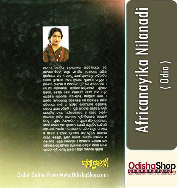 Odia Travelouge Book Afrikanayika Nilanadi By Pratibha Ray From Odisha Shop