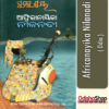 Odia Travelouge Book Afrikanayika Nilanadi By Pratibha Ray From OdishaShop