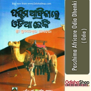 Odia Travelouge Paschima Africare Odia Dhenki By Bhubaneswara Behera From Odisha Shop
