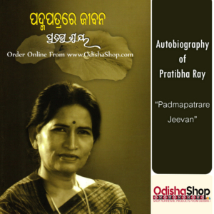 Odia Autobiography of Pratibha Ray - Padmapatrare Jeevan From Odisha Shop