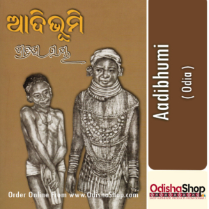 Odia Book Aadibhumi By Pratibha Ray From Odisha Shop1..