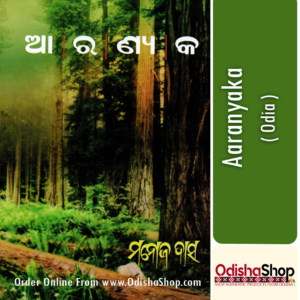Odia Book Aaranyaka By Manoj Das From Odisha Shop1