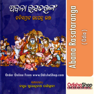 Odia Book Abana Rasataranga From OdishaShop