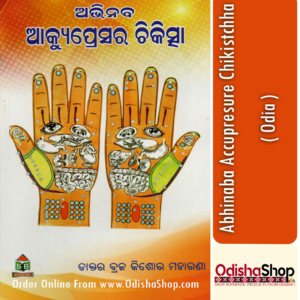 Odia Book Abhinaba Accupresure Chikistchha By Dr. Braja Kishore Maharana From Odisha Shop1..