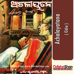 Odia Book Achalayatana By Surendra Mohanty From Odisha Shop1