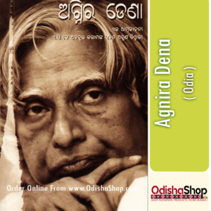 Odia Book Agnira Dena By A.P.J. Abdul Kalam From Odisha Shop1.
