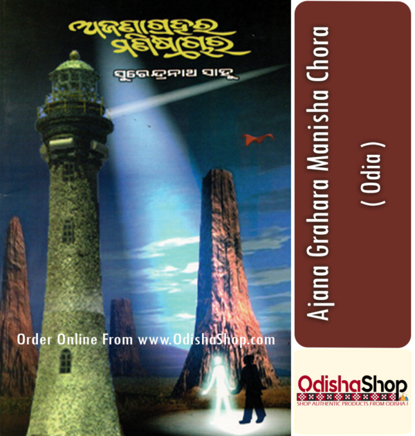 Odia Book Ajana Grahara Manisha Chora By Surendranath Sahoo From Odisha Shop1