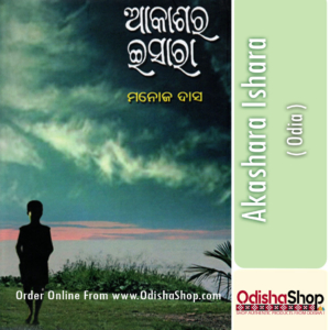 Odia Book Akashara Ishara By Manoj Das From Odisha Shop1