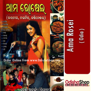 Odia Book Ama Rosei From OdishaShop