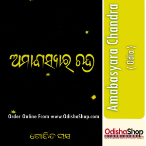 Odia Book Amabasyara Chandra From OdishaShop