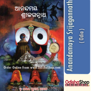 Odia Book Anandamaya Srijagannath By Dr. Abhaya Kumar Nayak From Odisha Shop1